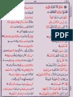Al Quran Para 23