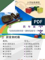 四年级华文标准课程