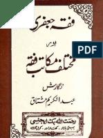 Fiqah Jafri by Abdul Karim Mushtaq