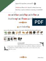 แก๊กยาสามัญประจำบ้านจากเชน.pdf