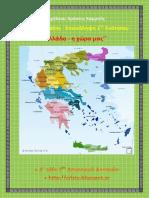 Μελέτη Δ΄  Επανάληψη 1ης ενότητας ΄΄ Ελλάδα - η χώρα μας ΄΄