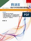 1H0T  R語言:量表編製、統計分析與試題反應理論 試閱檔