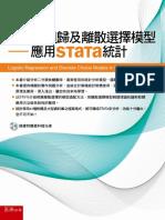 1H0Q-邏輯斯迴歸及離散選擇模型:應用STaTa統計 試閱檔
