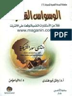 Al Weswas Al Qahri