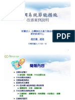 13-34節能技術與案例介紹