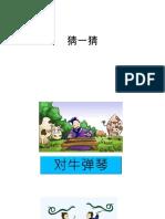 17 单元十七 塞翁失马(阅读教学)