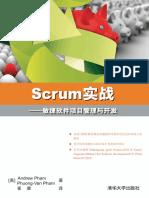 《Scrum实战——敏捷软件项目管理与开发》