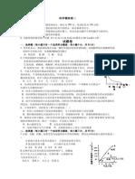 2010杭州科学模拟卷二