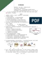 2010杭州科学模拟卷四