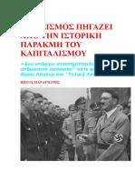 βηχος φασισμος.doc