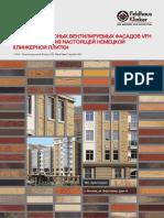 Проспект Плитка Feldhaus Клинкер в Системе НВФ HILTI Аквапанель 2018