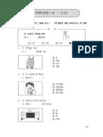 제07회 TOPIK (1급~6급)