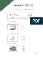 제08회 TOPIK (1급~6급)