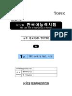 제12회 B-TOPIK (A・B형)