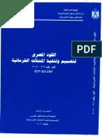 ECP 203- 2007.pdf