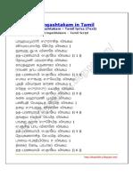 Lingashtakam-in-Tamil.pdf
