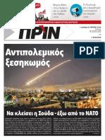Εφημερίδα ΠΡΙΝ, 15.4.2018 | αρ. φύλλου 1374