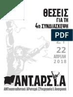 Οι Θέσεις για την 4η Συνδιάσκεψη της ΑΝΤΑΡΣΥΑ (21-22.4.2018)