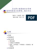 「石化及化學工廠製程安全管理監督及檢查注意事項」執行方式 (1)