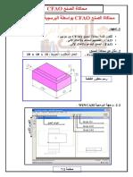 WINCAM 3 CFAO - درس محاكاة الصنع للسنة الثالثة ثانوي هندسة ميكانيكية بواسطة برنامج.pdf