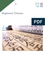 Beginners Chinese Printable
