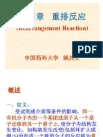 第4章+++++重排反应1-3-88.pdf