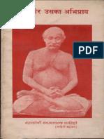 194111727 Dharma Aur Uska Abhipraya Mahayogi Shyamacharan Lahiri