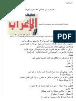 تعلم إعراب أي جملة في اللغة العربية بطريقة سهلة - موارد المعلم