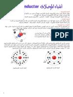 كتاب-تعلم-الالكترونيات-من-الصفر-6
