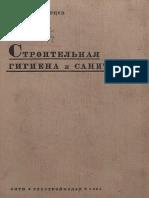 Строительная Гигиена и Санитария. Часть І. Жилые Здания. Поморцов В.П. 1934