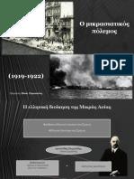 Ο μικρασιατικός πόλεμος (1919-1922)