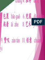生字(4)
