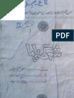 Imran Series by Mazhar Kaleem 4....! Shogi Pama by Mazhar Kaleem !