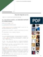 陷入篡改疑雲的香港簡史 (a Concise History of Hong Kong)