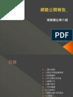 09-淘寶網介紹-簡報