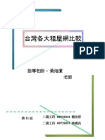 11-台灣租屋網介紹-企劃書