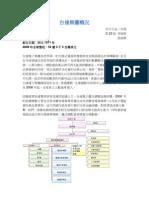 22-台達電的綠色計畫-企劃書