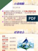 22-台達電的綠色計畫-簡報