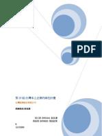 25-台灣紙業的綠色計畫-企劃書