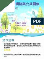 28-佳龍科技的綠色計畫-簡報