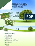 31-綠色創新(名片手錶)-簡報