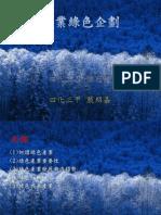 40-綠色創新(DHL)-簡報