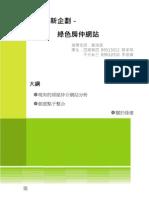 43-行銷公關(綠色房仲網)-企劃書