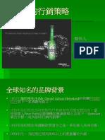 47-行銷公關(海尼根)-簡報