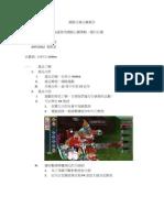 56-行銷公關(台科大Online)-企劃書