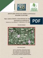 6. Ορος Αιγάλεω - Ποικίλο αποκατάσταση του δασικού χαρακτήρα, προστασία και ανάδειξή του