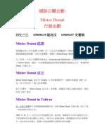 57-行銷公關(MisterDonut)-企劃書