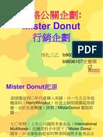 57-行銷公關(MisterDonut)-簡報