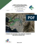 10. Ρύπανση και θόρυβος στη περιοχή Χαιδαρίου