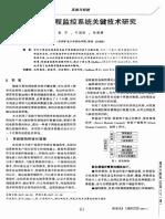 计算机远程监控系统关键技术研究